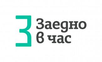 "Лого на Фондация ""Заедно в час"""