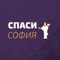 Лого на Спаси София